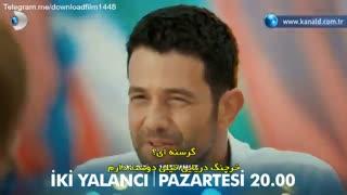 سریال دو دروغگو-iki yalanci در تلگرام ترکی مخصوص سریال تابستانه به همراه زیرنویس و انواع کیفیت