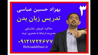 مدرس زبان بدن تدریس زبان بدن بهزاد حسین عباسی درس 3