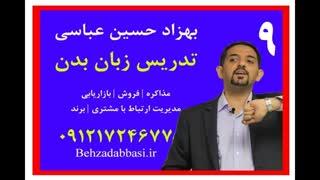 مدرس زبان بدن مدرس فن بیان آموزش فن زبان بدن بهزاد حسین عباسی درس 9