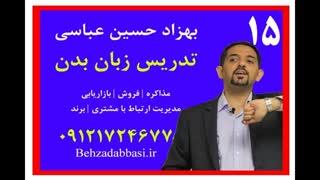 مدرس زبان بدن مدرس body language مدرس bodylanguage بهزاد حسین عباسی درس 15