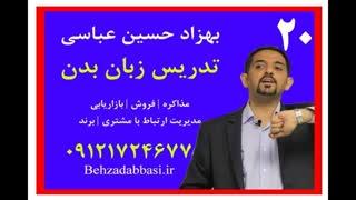 مدرس زبان بدن مدرس فن بیان مدرس سخنوری بهزاد حسین عباسی درس 20