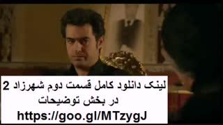 دانلود سریال شهرزاد 2 (فصل دوم) | قسمت 2 دوم | کیفیت Full HD