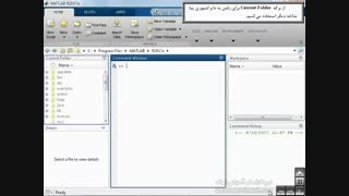 آموزش Matlab 2017 فصل اول از هشتم