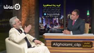 مصاحبه طنز علی غلامی با ابی و همخوانی با سیاوش قمیشی در لس آنجلس