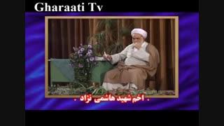 اخم شهید هاشمی نژاد