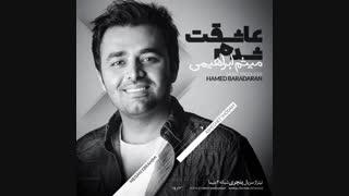 موزیک عاشقت شدم میثم ابراهیمی - زدسانگ /zsong.ir