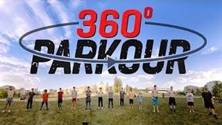 ویدیو 360درجه : یک تمرین پارکور گروهی