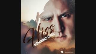 Mohammad Taher – Hiss - محمد طاهر - هیس