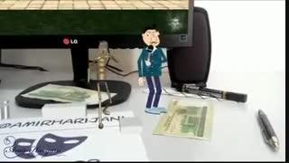 انیمیشن طنز: پررویی خبرنگار مجازی
