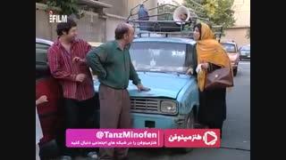 طنزمینوفن: صحنه کتک خوردن علی صادقی در خانه به دوش