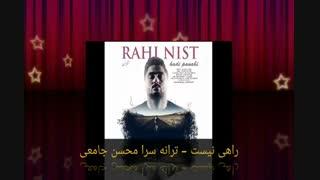 آهنگ عاشقانه و خاص (( راهی نیست )) - ترانه سرا محسن جامعی