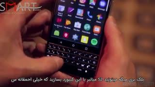 بررسی گوشی BlackBerry KeyOne با زیرنویس فارسی اسمارت مال