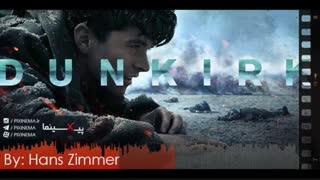 موسیقی متن فیلم دانکرک اثر هانس زیمر(Dunkirk,2017)