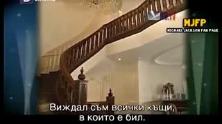 مستند عمارت مایکل جکسون: (Inside the Michael Jackson Mansion: Never Can Say Goodbye (2010