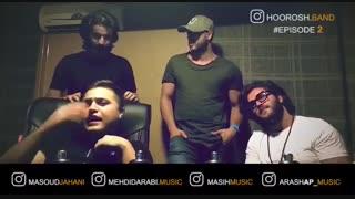 Hoorosh band – Khonak Shod Delet - هوروش باند - خنک شد دلت