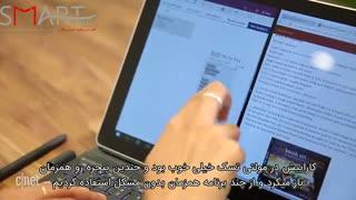 بررسی تبلت Samsung Galaxy Book با زیرنویس فارسی اسمارت مال