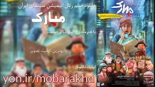 دانلود فیلم رئال انیمیشن مبارک