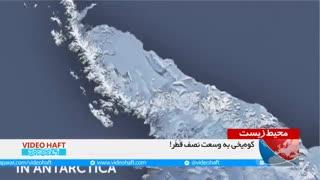 جدا شدن یک کوه یخی به اندازه 4 برابر لندن