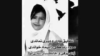 قتل غیر انسانی آتنا اصلانی و تسلیت به پدر و مادر آتنا اصلانی