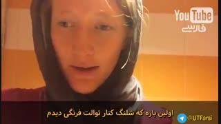 ایرانگردی توریست آمریکایی و چادرپوشیدن خیییلی باحالش  و زیارت رفتن عجیبش...