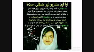 امروز اتنای هفت ساله در اردبیل دیروز ستایش ۵ساله در ورامین پریروز پروانه ۱۰ساله در شیراز..حالا ت رو بخون شاخ در اوردم