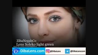 لنز رنگی سولکو  فصلی  لایت گرین|DibaLens.com-SOLEKO Twin Light Green