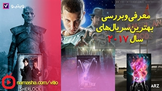 معرفی و بررسی بهترین سریال های سال 2017 (پخش شده و در نوبت پخش)