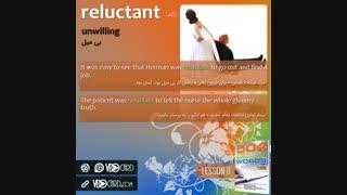ویدیوکارد کلمه reluctant از درس هشتم کتاب ۵۰۴ واژه