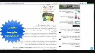 کتاب طرح کسب و کار (Business Plan) http://sanaye20.ir