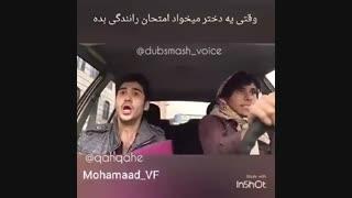 وقتی ی دختر میخواد امتحان رانندگی بده