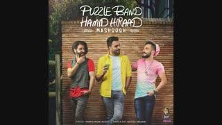Puzzle Band Ft Hamid Hiraad – Mashoogheh - پازل باند و حمید هیراد  - معشوقه