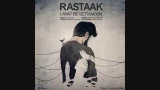 Rastaak – Laanat Be Setamon - رستاک حلاج- لعنت به سه تامون