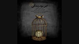 Mohsen Chavoshi – In Bood Zendegi (New Version) - محسن چاوشی به نام این بود زندگی (ورژن جدید)