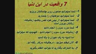 7 واقعیت جالب