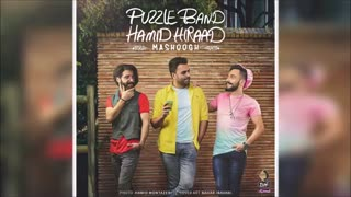Puzzle Band Ft. Hamid Hiraad - Mashooghe (2017) پازل بند و حمید هیراد - معشوقه