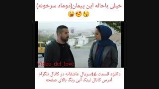 قسمت 16 سریال عاشقانه در کانال تلگرام