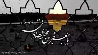 شهادت امام صادق علیه السلام-میثم مطیعی-خیلی زیباست