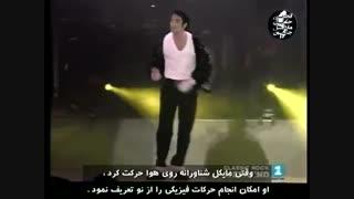 مایکل جکسون هنرمندی تکرار نشدنی ... کسیکه هنر و موسیقی و رقص رو متحول کرد