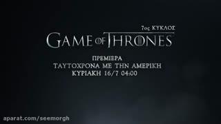 جدیدترین تیزر فصل هفتم سریال پرطرفدار گیم آف ترونز game of thrones(بازی تاج و تخت)