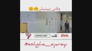 وقتـی ببینیـــش(: