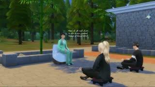 سیمز 4 سریال زندگی قسمت 64 فصل 3