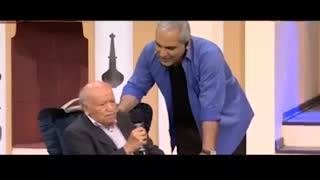 پیرمرد 80 ساله ای که در برنامه دورهمی مهران مدیری را سر کار گذاشت