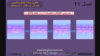 انواع خروجی نرم افزار eplan