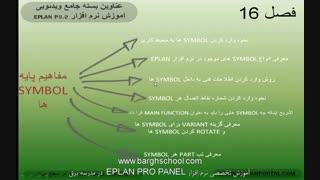 عملکرد سمبل ها در eplan p8