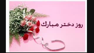 ***     دخترااای  گل روزتون مبارک      ***