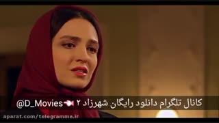 دانلود رایگان سریال شهرزاد قسمت 5