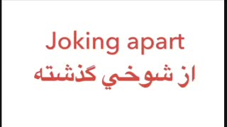اصطلاح Joking apart  به معنی از شوخی گذشته