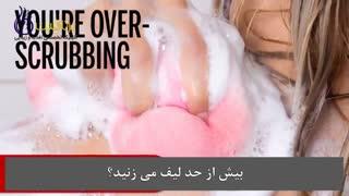 این 5 عادت در حمام، به پوست آسیب میزند