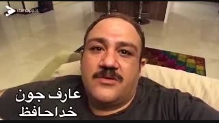 پیام مهران غفوریان به مناسبت درگذشت عارف لرستانی