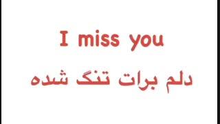 کاربرد اصطلاح : I miss you ( دلم برات تنگ شده )